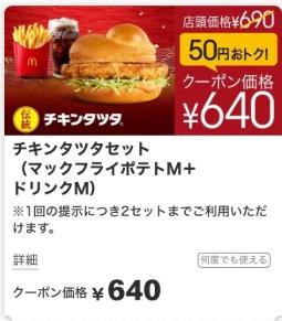 マクドナルドクーポンチキンタツタセット640円