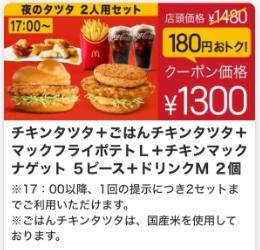 マクドナルドクーポンチキンタツタ+ごはんチキンタツタなど2人前セット1300円