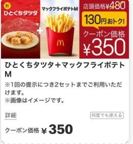 マクドナルドクーポンひとくちタツタ+ポテトMサイズ350円