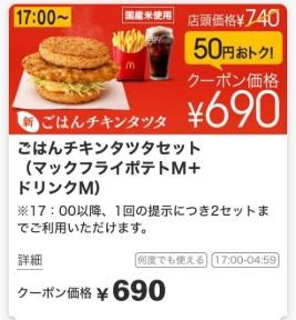 マクドナルドクーポンごはんチキンタツタセット690円
