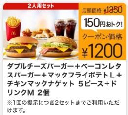 マクドナルドクーポンダブルチーズバーガー+ベーコンレタスバーガーなど2人前セット1200円