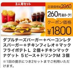 マクドナルドクーポンダブルチーズバーガー+ベーコンレタスバーガー+チキンフィレオなど3人前セット1800円