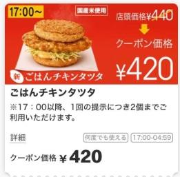 マクドナルドクーポンごはんチキンタツタ単品420円