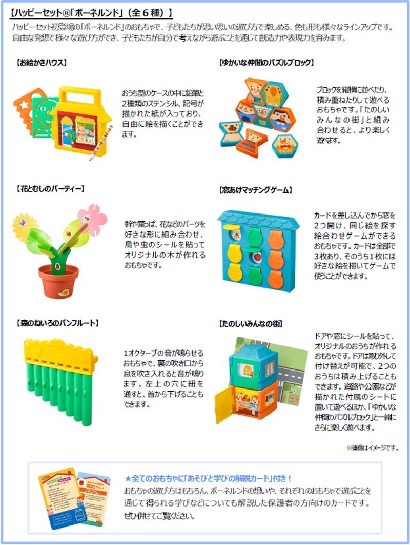 マクドナルド「ハッピーセットボーネルンド」2020年6月7月6種類おもちゃ