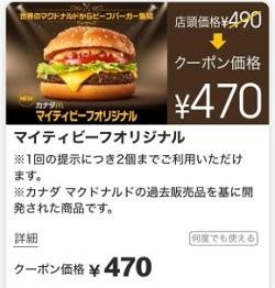 マクドナルドクーポンマイティービーフオリジナル単品470円