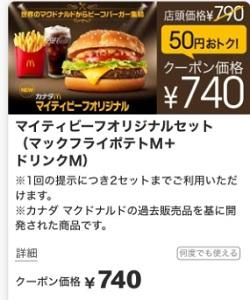 マクドナルドクーポンマイティービーフオリジナルセット740円