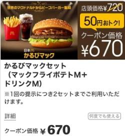 マクドナルドクーポンかるびマックセット670円