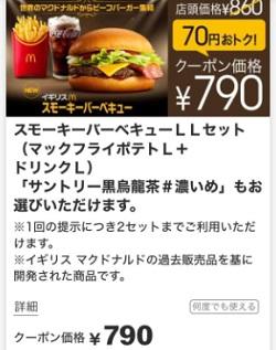 マクドナルドクーポンスモーキーバーベキューLLセット790円