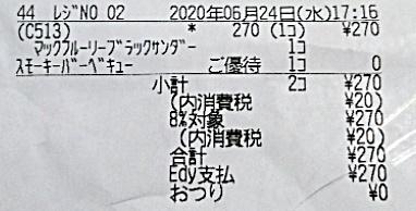 スモーキーバーベキュー2020年6月24日優待券レシート