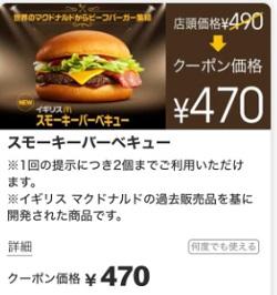 マクドナルドクーポンスモーキーバーベキュー単品470円