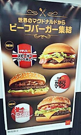 マクドナルド世界のビーフバーガー3種類ポスター2020年6月24日