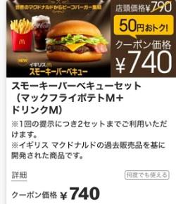 マクドナルドクーポンスモーキーバーベキューセット740円
