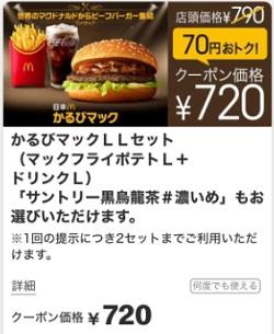 マクドナルドクーポンかるびマックLLセット720円