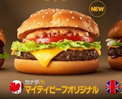 マクドナルド世界のビーフバーガー3種類2020年6月24日