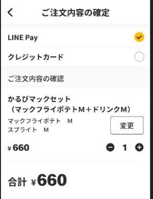 マクドナルドモバイルオーダー支払いLinePayもしくはクレジットカード
