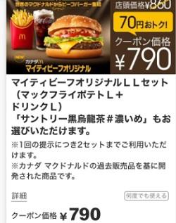 マクドナルドクーポンマイティービーフオリジナルLLセット790円