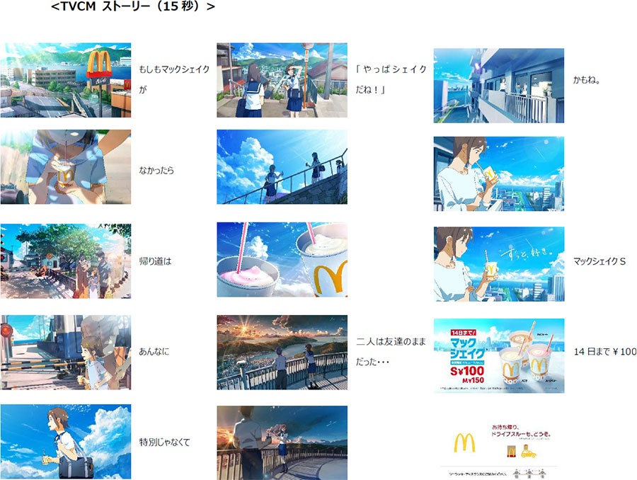 マクドナルド「マックシェイク® S¥100 M¥150 ずっと好き篇 14日までver」2020年7月1日3