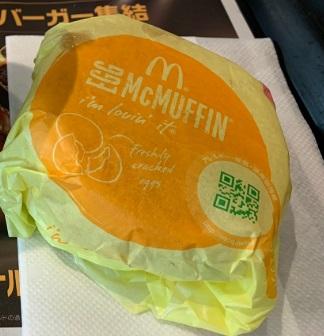 朝マック「エッグマックマフィン」実物