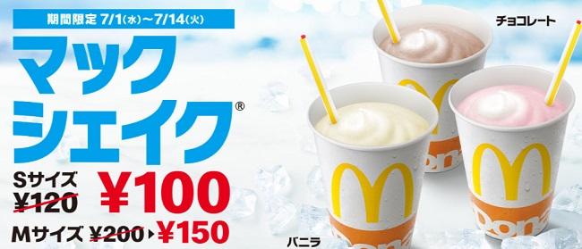 マックシェイク「Sサイズ100円、Mサイズ150円」2020年7月1日~14日