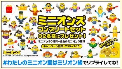 ハッピーセットミニオン2020年7月13日~15日コンプリートセットプレゼントキャンペーン