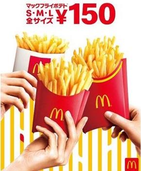 ポテト全サイズ150円