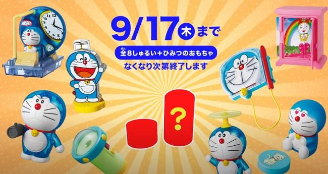 ハッピーセットドラえもんおもちゃ8種類+秘密1種類(2020年8月14日~9月17日)