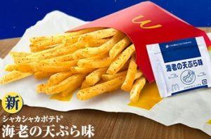 マクドナルド「シャカシャカポテト海老の天ぷら味2020」2020年9月2日