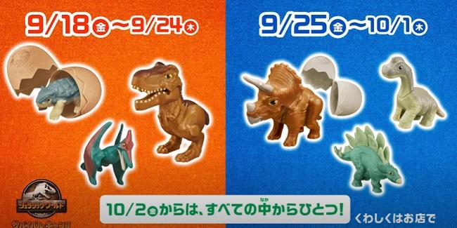 ハッピーセットジュラシックパーク「ティラノサウルス」2020年9月10月イメージ