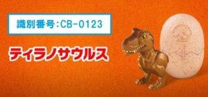 ハッピーセットジュラシックパーク、ティラノサウルスの識別番号