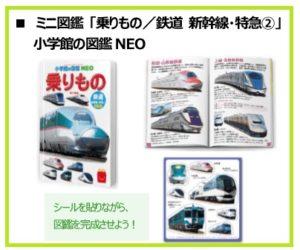 ハッピーセット絵本「乗り物/鉄道・新幹線・特急②」(シール付き)