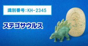 ハッピーセットジュラシックパーク、ステゴサウルスの識別番号2
