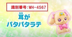 ハッピーセットプリキュア、耳がバタバタラテの識別番号2