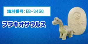 ハッピーセットジュラシックパーク、ブラキオサウルスの識別番号2