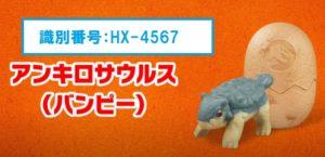 ハッピーセットジュラシックパーク、アンキロサウルス(バンピー)の識別番号