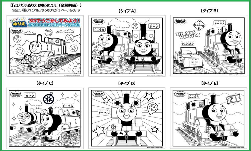 ハッピーセットきかんしゃトーマス5種類おもちゃ(ぬりえ)