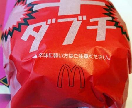 マクドナルド「辛ダブチ」紙包装