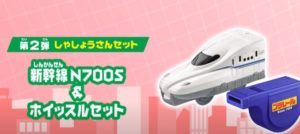 ハッピーセットのプラレール2000第2弾新幹線N700S&ホイッスルセット