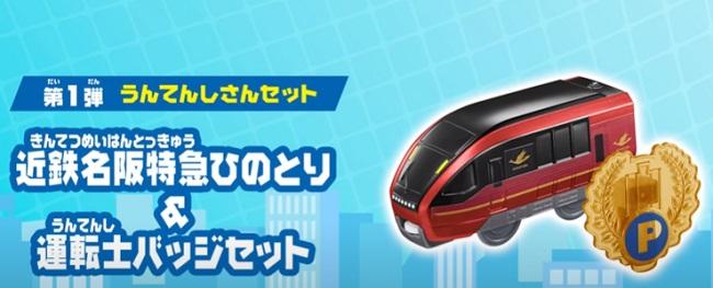 ハッピーセットのプラレール2000第1弾近鉄名阪特急ひのとり&運転士バッジセット