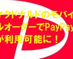 マクドナルドのモバイルオーダーでPayPayが利用可能に!