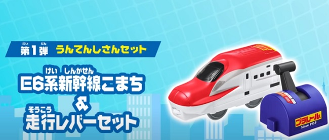 ハッピーセットのプラレール2000第1弾E6系新幹線こまち&走行レバーセット