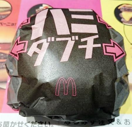 マクドナルドクーポン「ハミダブチ」袋包装