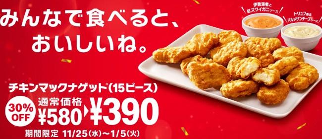 マクドナルドナゲット30%OFF390円セール2020年11月