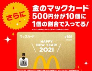 マクドナルド福袋2021均のマックカード(10個に1個)