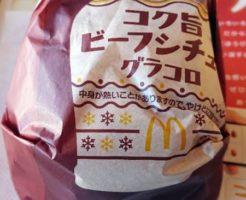 マクドナルドのコク旨ビーフシチューグラコロの外袋
