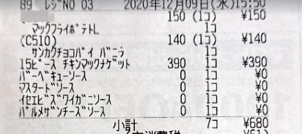 マクドナルド「三角チョコパイバニラ」「ポテト150円」などのレシート