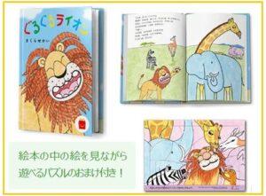 ハッピーセット絵本・ぐるぐるライオン