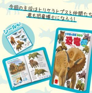 ハッピーセットのミニ図鑑「恐竜・トリケラトプス クイズつき」2021年9月