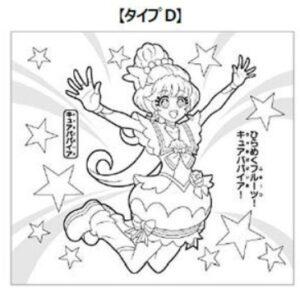 ハッピーセットのトロピカル~ジュ!プリキュア「タイプD・キュアパパイア」