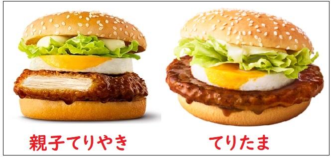 マクドナルドの新商品「おやこてりやき」と「てりたま(比較用)」2