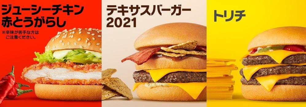 マクドナルド50周年バーガーイメージ2021年6月